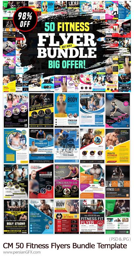 دانلود 50 فلایر لایه باز بدنسازی و فیتنس - CreativeMarket 50 Fitness Flyers Bundle Template