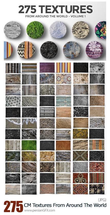 دانلود مجموعه تکسچر با کیفیت با طرح های متنوع چوب، سنگ، چمن، فرش و ... - CM 275 Textures From Around The World