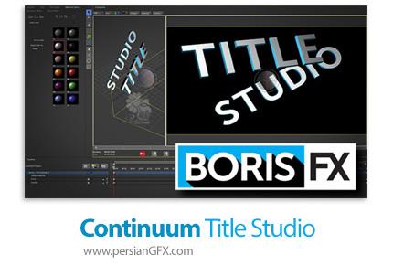 دانلود پلاگین ساخت متون سه بعدی و متحرک - Continuum Title Studio