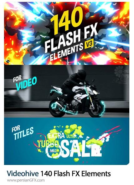 دانلود 140 المنت متحرک Flash در افترافکت به همراه آموزش ویدئویی از ویدئوهایو - Videohive 140 Flash FX Elements V2.1