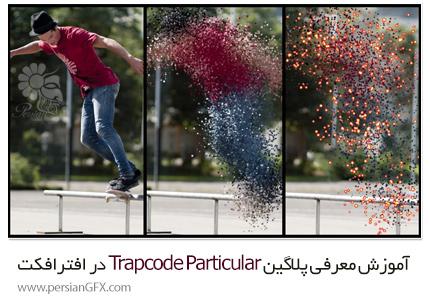 دانلود آموزش معرفی پلاگین Trapcode Particular در افترافکت - Pluralsight Introduction To Trapcode Particular In After Effects