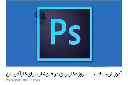 دانلود آموزش ساخت 11 پروژه کاربردی در فتوشاپ برای کارآفرینان از یودمی - Udemy Photoshop For Entrepreneurs Design 11 Practical Projects
