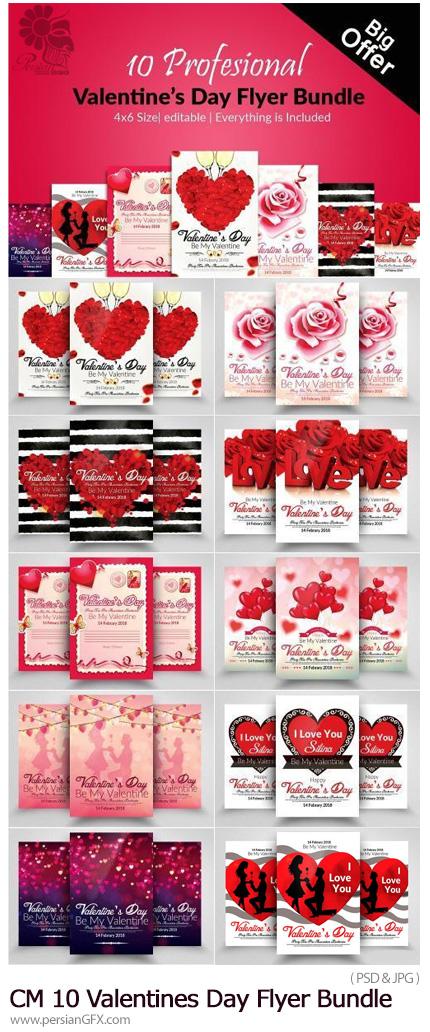 دانلود 10 فلایر لایه باز عاشقانه برای ولنتاین - CM 10 Valentines Day Flyer Bundle
