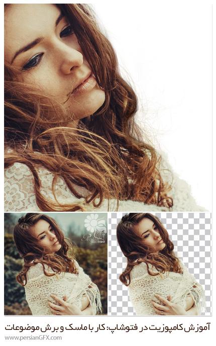 دانلود آموزش کامپوزیت در فتوشاپ: نحوه کار با ماسک و برش موضوعات - Phlearn Pro Photoshop Compositing: Masking And Cutting Out Subjects