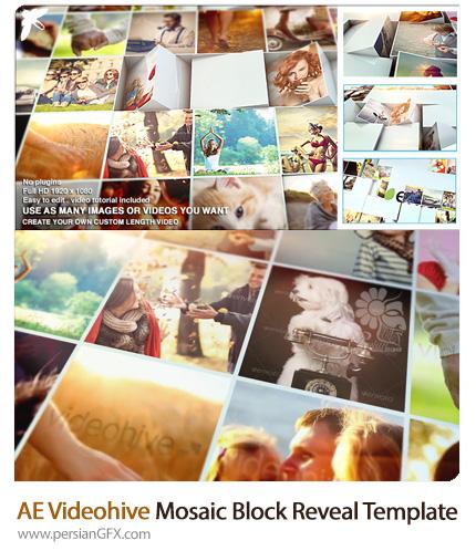دانلود پروژه آماده افترافکت نمایش تصاویر در قالب چرخش بلوک سرامیکی همراه با آموزش ویدئویی از ویدئوهایو - Videohive Mosaic Block Reveal