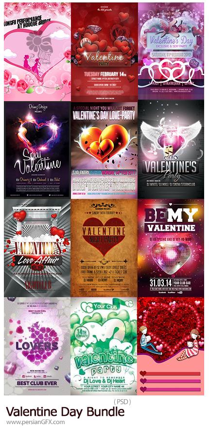 دانلود مجموعه پوسترهای لایه باز ولنتاین - Valentine Day Bundle