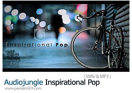 دانلود مجموعه افکت های صوتی متنوع درام، پیانو، گیتار و ... - Audiojungle Inspirational Pop