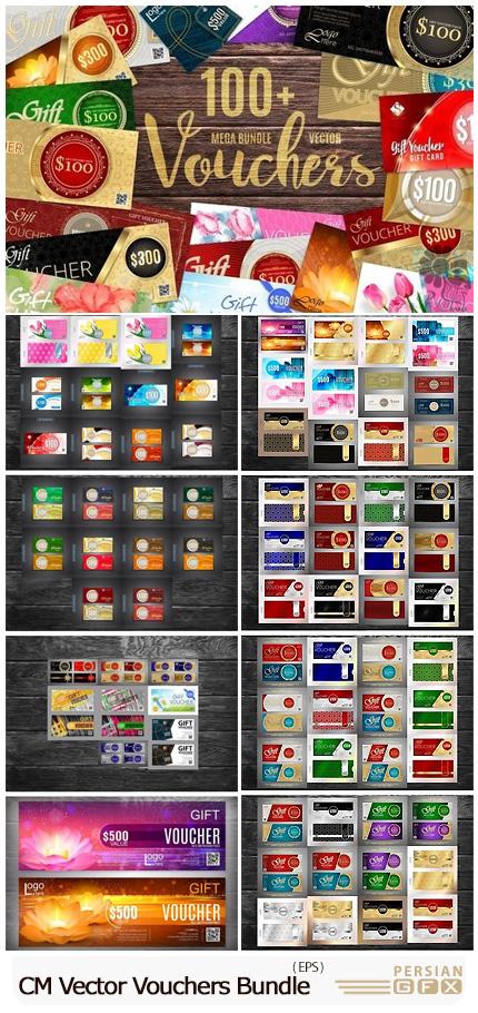 دانلود بیش از 100 تصویر وکتور کوپن، کارت تخفیف و کارت هدیه با طرح های مختلف - CM Vector Vouchers Bundle