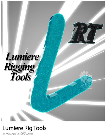 دانلود پلاگین Lumiere Rig Tools 1.0 برای ریگ بندی در Cinema 4d به همراه آموزش ویدئویی