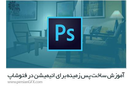 دانلود آموزش ساخت پس زمینه برای انیمیشن در فتوشاپ از یودمی - Udemy Backgrounds And Assets For Animation In Photoshop