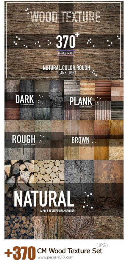 دانلود بیش از 370 تکسچر چوبی متنوع با کیفیت بالا - CM Wood Texture Set