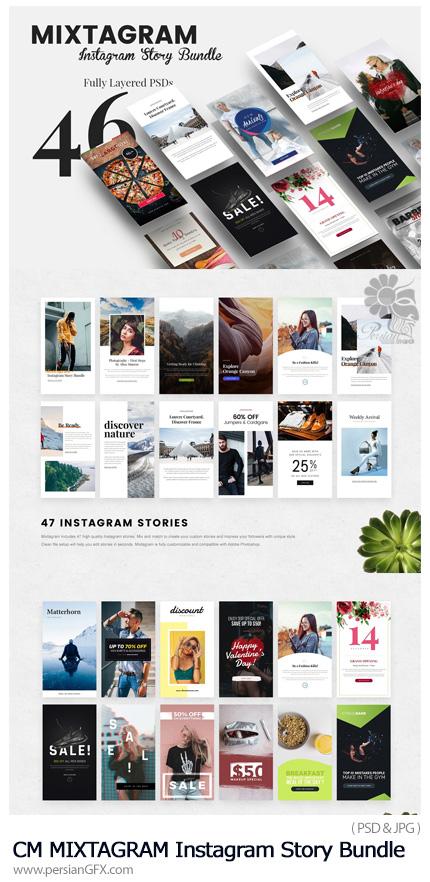 دانلود قالب لایه باز استوری اینستاگرام - CreativeMarket MIXTAGRAM Instagram Story Bundle