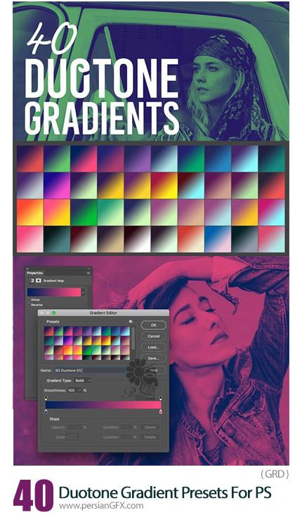 دانلود 40 گرادینت دورنگی برای فتوشاپ - 40 Duotone Gradient Presets For Photoshop