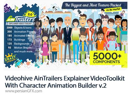 دانلود کیت طراحی موشن گرافیک و ساخت انیمیشن از ویدئوهایو - Videohive Explainer Video Toolkit With Character Animation Builder v.2