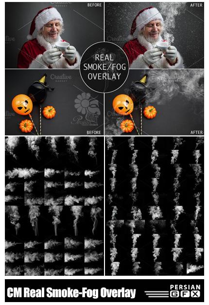 دانلود مجموعه تصاویر کلیپ آرت افکت دود و مه - CM Real Smoke-Fog Overlay Collection