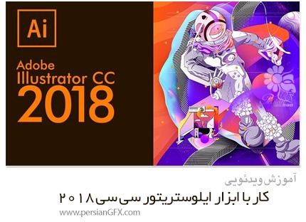 دانلود آموزش کار با ابزار ایلوستریتور سی سی 2018 - Skillshare Adobe Illustrator CC 2018 Learn the Tools