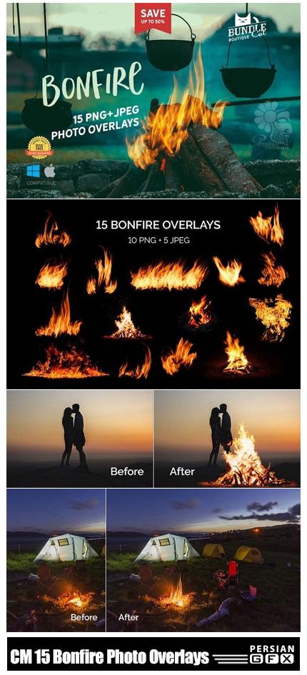 دانلود کلیپ آرت و اکشن فتوشاپ آتش و شعله آتش متنوع - CM 15 Bonfire Photo Overlays