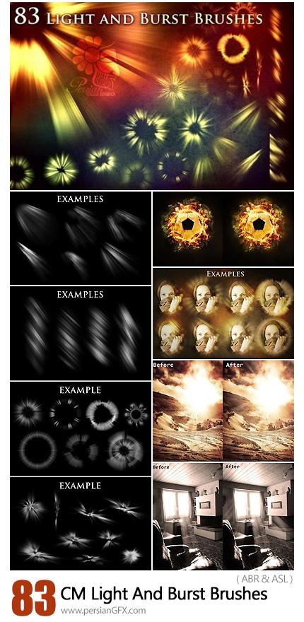 دانلود 83 براش فتوشاپ انفجار نور - CM 83 Light And Burst Brushes