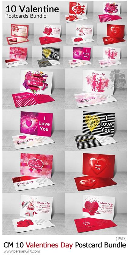 دانلود 10 کارت پستال لایه باز ولنتاین - CM 10 Valentines Day Postcard Bundle