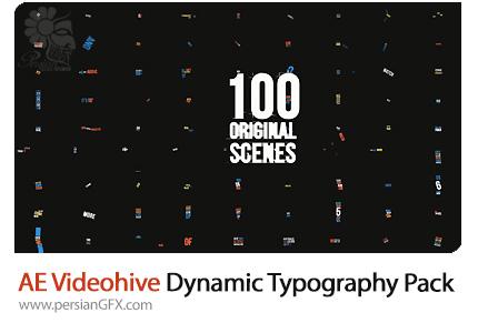 دانلود پروژه آماده افترافکت 100 متن و عنوان متحرک تایپوگرافی از ویدئوهایو - Videohive Dynamic Typography Pack After Effects Templates
