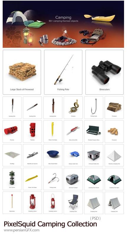 دانلود مجموعه تصاویر لایه باز وسایل کمپینگ و اردو، چادر، قمقمه آب، ظروف، صندلی، آتش و ... - PixelSquid Camping Collection