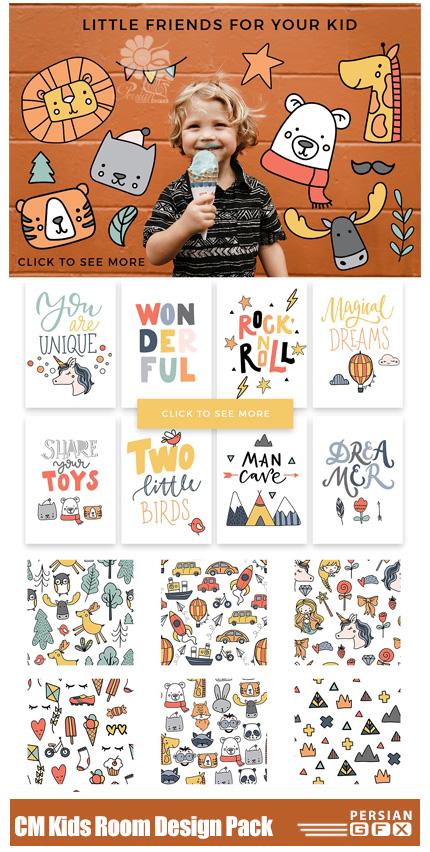 دانلود طرح های کارتونی آماده برای تزئین اتاق کودکان - CM Kids Room Scandinavian Design Pack
