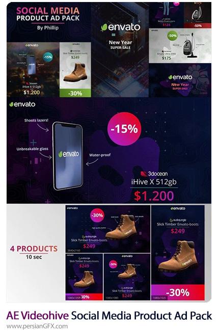 دانلود پکیج افترافکت ساخت تیزر تبلیغاتی محصولات در شبکه های اجتماعی به همراه آموزش ویدئویی از ویدئوهایو - Videohive Social Media Product Ad Pack AE Templates