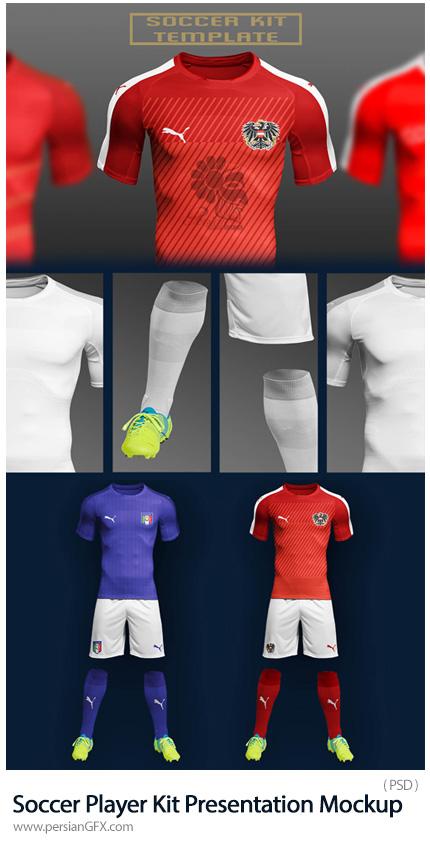 دانلود موکاپ لایه باز استایل فوتبالیست جام جهانی 2018 - Soccer Player Kit Presentation PSD Mockup Template