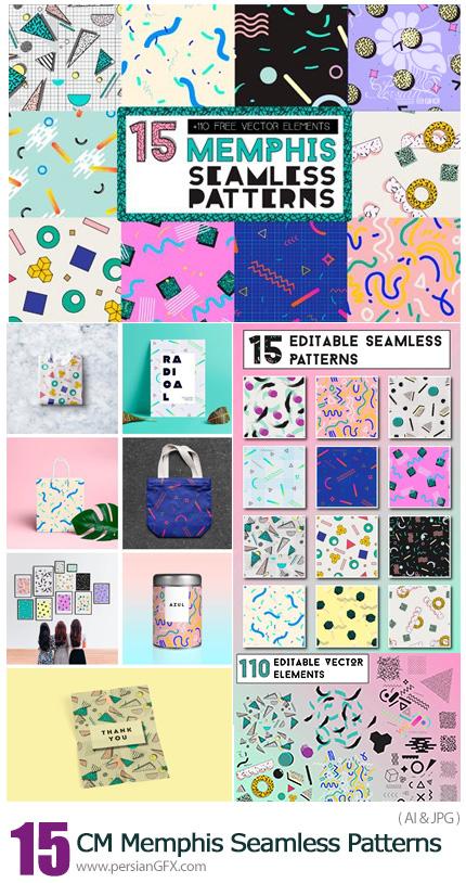 دانلود پترن وکتور با طرح های فانتزی کاغذ رنگی - CM 15 Memphis Seamless Patterns