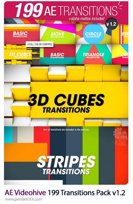 دانلود 199 ترانزیشن هندسی برای افترافکت به همراه آموزش ویدئویی از ویدئوهایو - Videohive 199 Transitions Pack v1.2