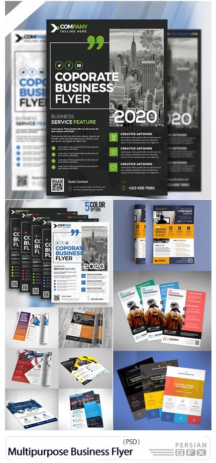 دانلود 10 فلایر لایه باز تجاری - 10 Multipurpose Business Flyer PSD Templates