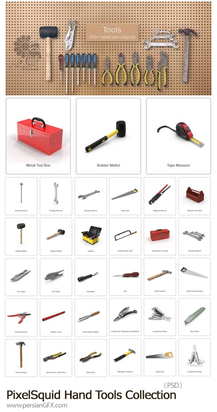 دانلود مجموعه تصاویر لایه باز ابزار دستی، انبردست، چکش، آچار، قیچی، جعبه ابزار و ... - PixelSquid Hand Tools Collection