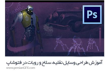دانلود آموزش طراحی وسایل نقلیه، سلاح و روبات در فتوشاپ از یودمی - Udemy Painting Machines Concept Art Vehicles Robots And Weapons