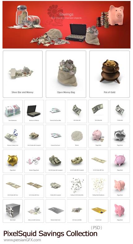 دانلود مجموعه تصاویر لایه باز پس انداز پول، اسکناس، قلک، گاو صندوق و ... - PixelSquid Savings Collection