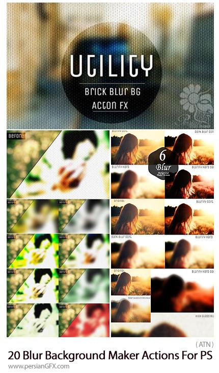 دانلود اکشن فتوشاپ ساخت بک گراند بلور با 20 افکت متنوع - 20 Blur Background Maker Actions For Photoshop