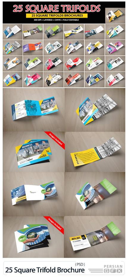 دانلود 25 بروشور لایه باز سه لت مربعی - CM 25 Square Trifold Brochure Bundle