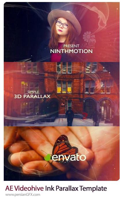 دانلود پروژه آماده افترافکت قالب آماده اسلاید شو با افکت پارالاکس جوهری از ویدئوهایو - Videohive Ink Parallax After Effect Tutorial