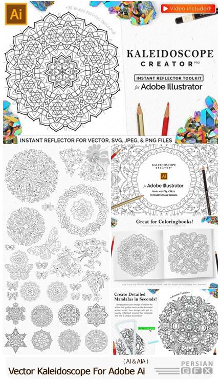 دانلود تصاویر وکتور طرح های آماده ترنج و اسلیمی به همراه آموزش ویدئویی - CM Vector Kaleidoscope For Adobe Ai