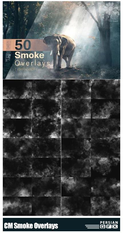 دانلود کلیپ آرت و اکشن فتوشاپ ایجاد افکت دود بر روی تصاویر - CM Smoke Overlays