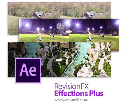 دانلود مجموعه پلاگین های کاربردی افترافکت - RevisionFX Effections Plus v17.0