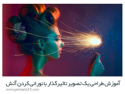 دانلود آموزش طراحی یک تصویر تاثیرگذار با نورانی کردن آتش در فتوشاپ - Phlearn Light My Fire