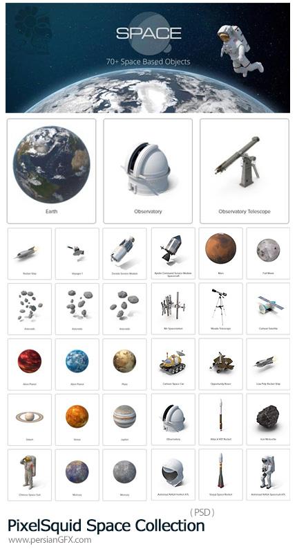 دانلود مجموعه تصاویر لایه باز فضا، فضانورد، ماهواره، موشک، تلسکوپ و ... - PixelSquid Space Collection