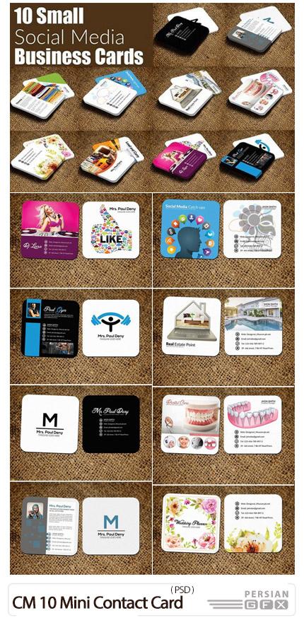 دانلود 10 قالب لایه باز کارت ویزیت کوچک - CM 10 Multiuse Mini Contact Card Bundle