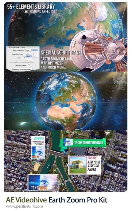 دانلود پروژه آماده افترافکت بزرگنمایی نقشه زمین از سیاره به همراه آموزش ویدئویی از ویدئوهایو - Videohive Earth Zoom Pro Kit