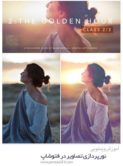 دانلود آموزش نورپردازی تصاویر در فتوشاپ - Skillshare Photoshop Light Effects The Golden Hour
