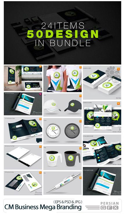دانلود مجموعه تصاویر وکتور ست اداری، کارت ویزیت، سربرگ، بروشور، ابزار جانبی و ... - CM Business Mega Branding Bundle