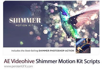 دانلود اسکریپت ساخت ذرات درخشان متحرک بر روی تصاویر از ویدئوهایو - Videohive Shimmer Motion Kit After Effects Scripts