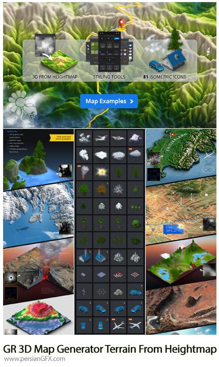 دانلود پلاگین فتوشاپ ساخت نقشه جغرافیایی سه بعدی از ارتفاع بالا از گرافیک ریور - Graphicriver 3D Map Generator Terrain From Heightmap