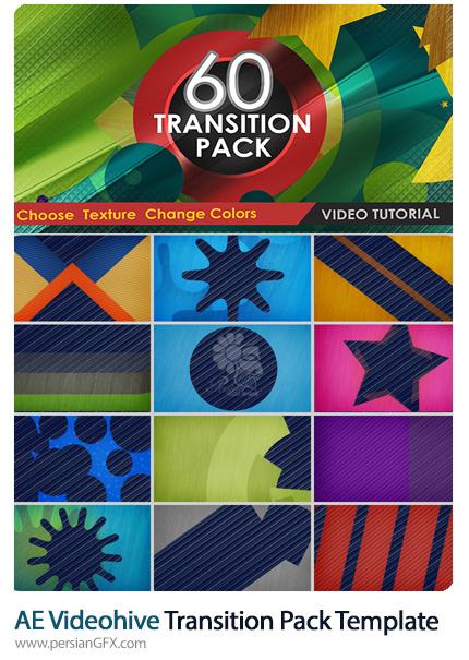 دانلود 60 ترانزیشن آماده افترافکت به همراه آموزش ویدئویی از ویدئوهایو - Videohive Transition Pack After Effects Templates