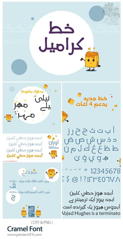 دانلود فونت عربی، فارسی و انگلیسی کرامیل - Cramel Font